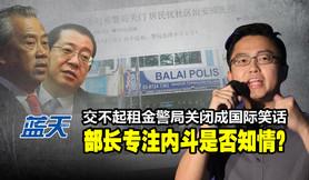 交不起租金警局关闭成国际笑话,部长专注内斗是否知情?