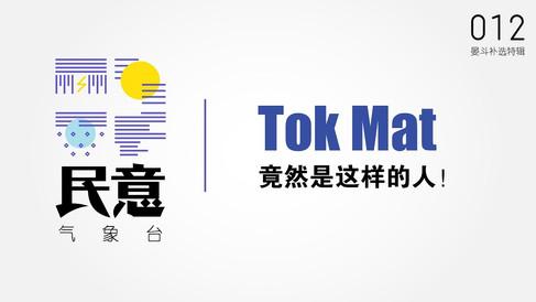 民意气象台#012:Tok Mat竟然是这样的人