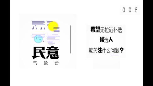 民意气象台#006:无拉港选民心中的代议士