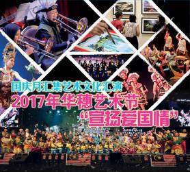 国庆月汇集艺术文化汇演  2017年华穗艺术节宣扬爱国情