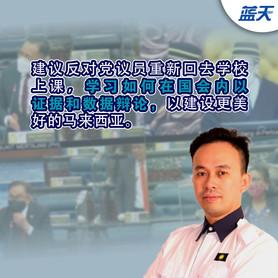 国会里谩骂发泄无建树,反对党议员应称Yang Bergaduh