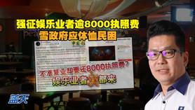 强征娱乐业者逾8000执照费,雪政府应体恤民困