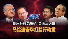 """""""跳出种族思维论""""只向华人讲,马哈迪安华打脸行动党"""