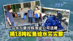 马华与曾泠棌渔业公司送暖,捐1.8吨松鱼给水灾灾黎