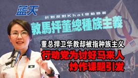 董总捍卫华教却被指种族主义,行动党为讨好马来人炒作课题引发