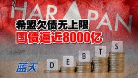 希盟欠债无上限,国债逼近8000亿