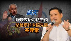 疑涉政治司法干预,总检察长未控先撤不寻常