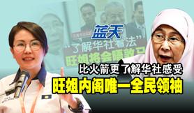 比火箭更了解华社感受,旺姐内阁唯一全民领袖