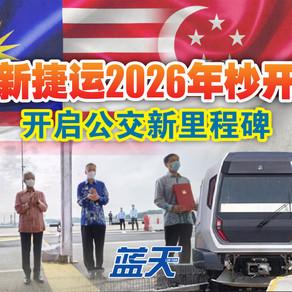 柔新捷运2026年杪开通,开启公交新里程碑