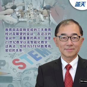马汉顺:华小STEM教育工委会 ,近期办科技数学教育培训