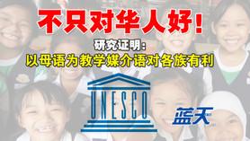 不只对华人好!研究证明:以母语为教学媒介语对各族有利