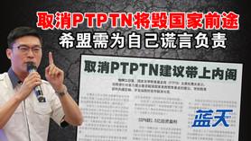 取消PTPTN将毁国家前途,希盟需为自己谎言负责
