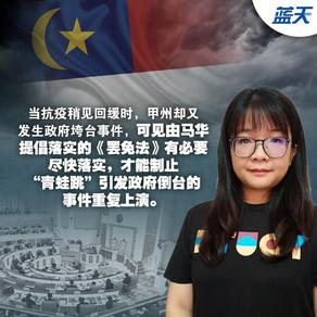 罢免法有必要尽快落实,避免政治局势持续不稳定