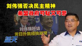 刘伟强否决民主精神,希盟政府可耻又可悲
