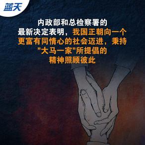 自杀除罪化符合民意,助大马迈向更富同情心社会