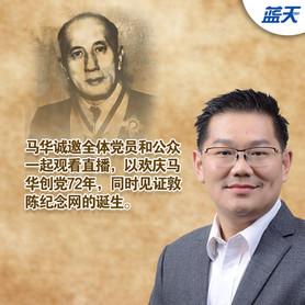 马华227升党旗礼及推介陈祯禄网,广邀党员公众观看直播