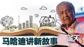 马哈迪讲新故事