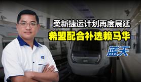 柔新捷运计划再度展延,希盟配合补选赖马华