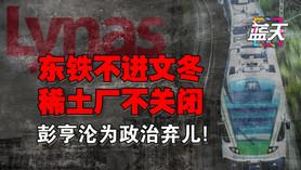 东铁不进文冬、稀土厂不关闭,彭亨沦为政治弃儿!