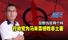 在野当官两个样,行动党为马来票牺牲非土著