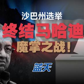 【沙巴州选】沙巴州选举——终结马哈迪魔掌之战!