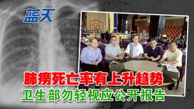 肺痨死亡率有上升趋势,卫生部勿轻视应公开报告