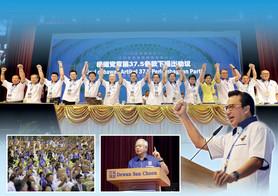 """高喊""""战、战、战""""迎大选,马华代表大会士气高昂!"""