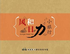 双溪比力(SUNGAI PELEK)的小清新,小旅行