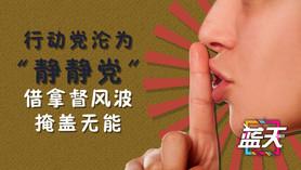 """行动党沦为""""静静党"""",借拿督风波掩盖无能"""