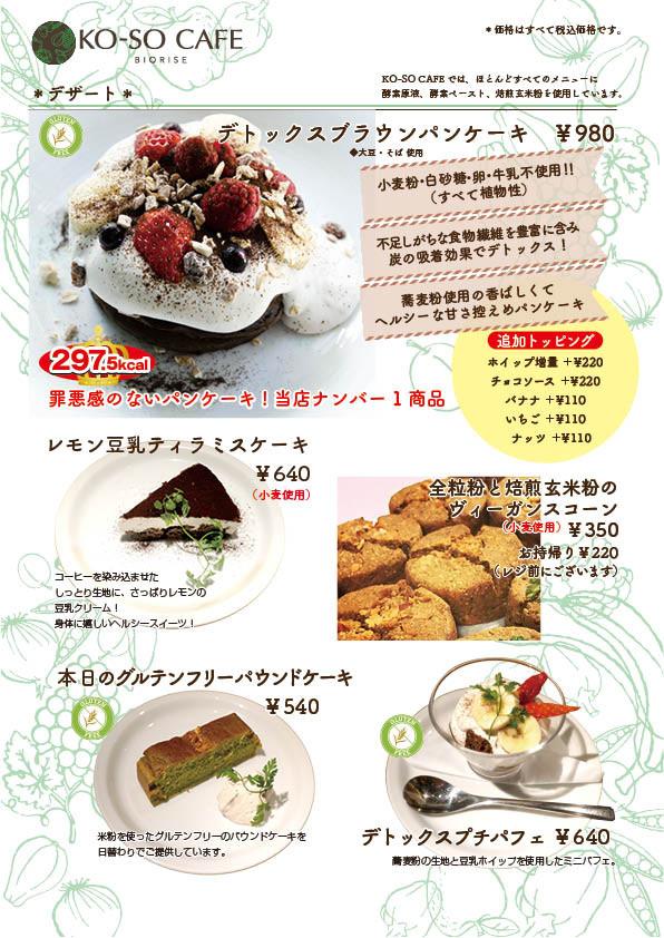Pancake & Dessert