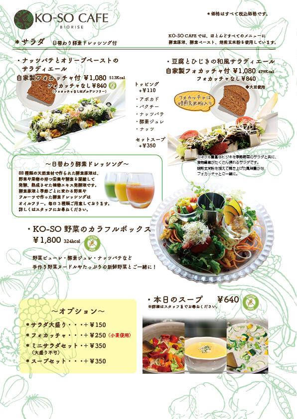 Salad & Soup