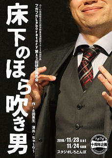 フライヤー_omote.jpg