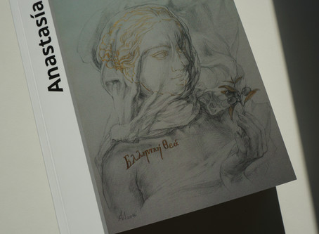 """Book cover drawing by Olena Vavourakis for book """"Anastasia"""" writer Pierre Gèrard Zerfass"""
