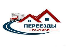 Переезды, грузчики, Новосибирск