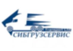 СибГрузСервис Новосибирск