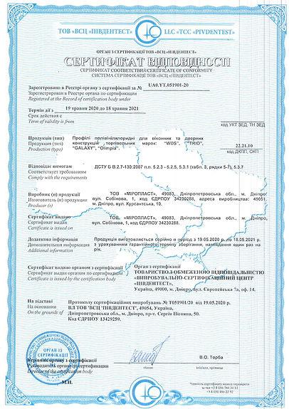 Sertyficat_vidpovidnosti_DSTU_B_V.2.7-13