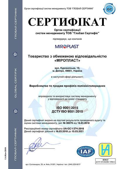 Sertyfikat9001ukr-1-1.jpg