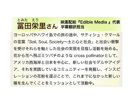 映画、Edible City、冨田栄里