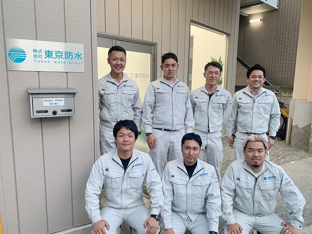 東京防水新事務所