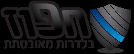 לוגו_חפוז_בלדרות_מאובטחת