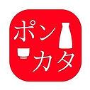ポンカタ赤ロゴ.jpg