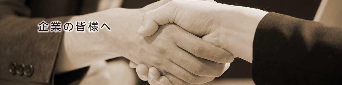 企業の社会貢献CSR障害者雇用