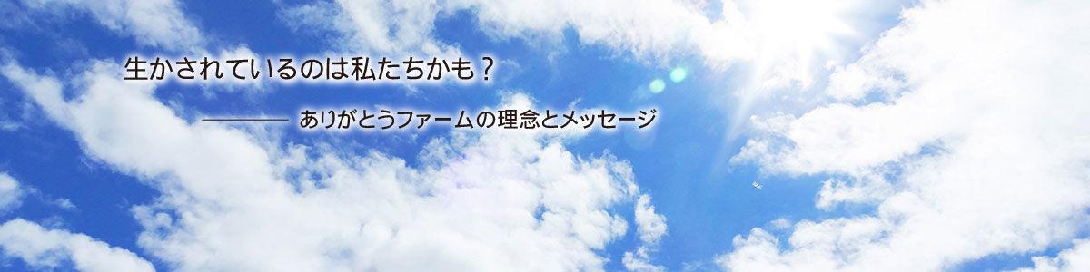 ありがとうファーム岡山の理念とメッセージ