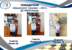 203 шашки Победители