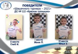 122 Победители