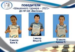 164 Победители Шашечный турнир