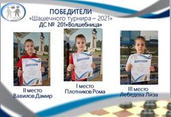 201 Победители Шашки