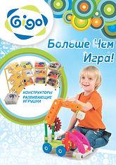 Gigo2.jpg