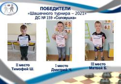 159 Победители турнира
