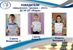 107 Победители
